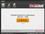 靠谱助手官网免费版 v3.5 安装版
