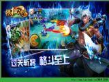 横扫西游腾讯官网手机游戏 v2.00.065