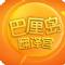 巴厘岛翻译官ios手机版app v1.0