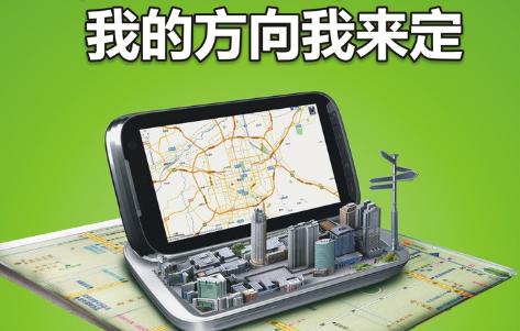 手机导航软件