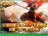 三国战神威力加强版安卓内购破解版 v1.0.2