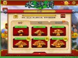 老虎机水浒传无限元宝破解存档 v2.1 iPhone/ipad版