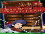 水浒传奇游戏安卓版 v1.0