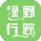 绿野行踪安卓手机版app(户外运动软件) v1.3.4