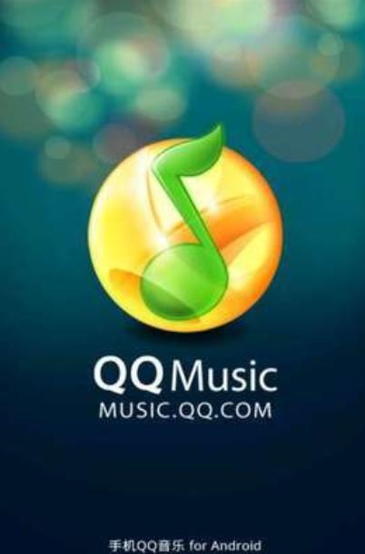 QQ音乐经常要重启怎样办?