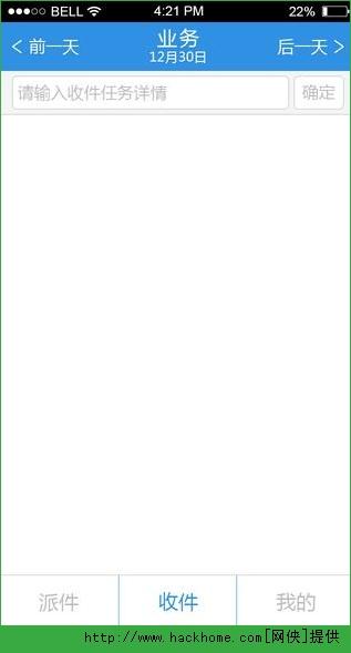 快递员助手app图4