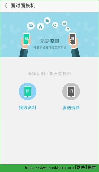 腾讯应用宝苹果版图2
