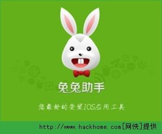 兔兔助手安装软件图文教程[图]