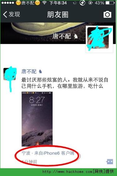 微信朋友圈和QQ空间说说显示来自iphone6客户端详细图文教程[多图]