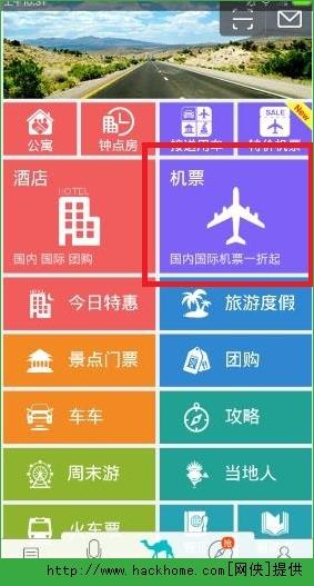 去哪儿旅行怎样订机票?去哪儿旅行订机票方法介绍[多图]