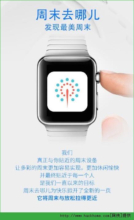 周末去哪儿app apple watch好用吗? 周末去哪儿官方Apple Watch版功能介绍[图]