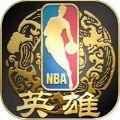 NBA英雄官方正式ios已付费免费版 v1.1