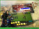 圣三国蜀汉传安卓内购破解版 v1.4.0551