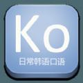 日常韩语口语app安卓手机版 V15.10.12