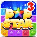 消灭星星3代免费完整中文IOS版 v1.5
