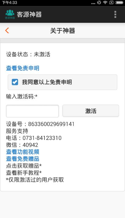 客源神器下载地址是多少?客源神器官方下载地址介绍[多图]