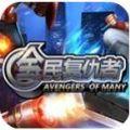 全民复仇者游戏官网安卓版下载 v1.0