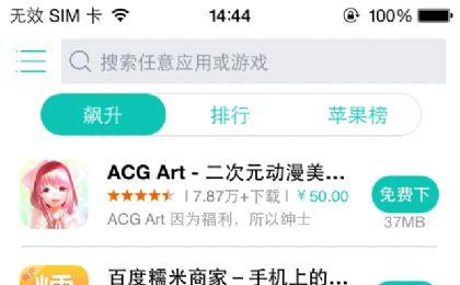 ACG Art ios已付费版图2