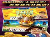 欢乐电玩城水浒传安卓游戏最新版 v4.04