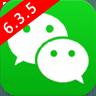 微信6.3.5版