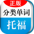 新托福单词轻松记iOS手机版app v1.0.0