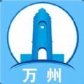 看万州app官方版下载ios版 v2.3