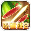 切水果忍者版2官网安卓版 v3.0
