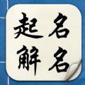起名解名软件下载ios手机版app v2.1.8