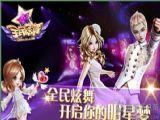 全民炫舞1.0.4安卓最新版游戏下载 v1.0.4