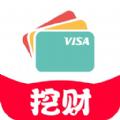 挖财信用卡管家手机版2015最新版下载 v5.4.1