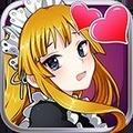 喜爱女仆IOS手机版 v1.0