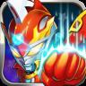 热血奥特超人内购破解版安卓版 v2.0.2