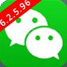 微信6.2.5.96官方安卓版