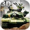 3D坦克战争游戏官网安卓版 v1.91