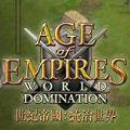 世纪帝国统治世界内购破解国服版 v1.0
