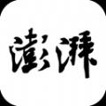 澎湃新�官�W2015最新版下�d v3.1.0