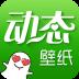 绿豆动态壁纸下载免费 v4.3.0