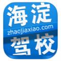海淀驾校ios手机版app v1.2