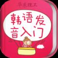 韩语发音词汇会话app安卓手机版 v1.0.0