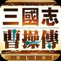 三国志曹操传Online手游官网最新版 v1.0