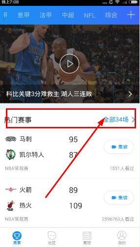 腾讯体育手机版怎么看直播?腾讯体育app看直播图文教程[多图]