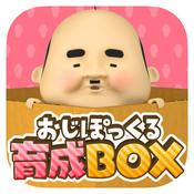 大叔精灵育成BOX