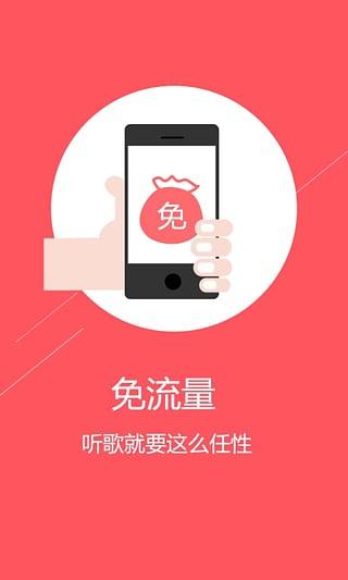 爱听4G客户端在哪儿下载?爱听4G app下载地址介绍[多图]