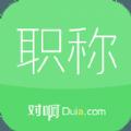会计职称随身学iOS手机版APP下载 v3.1