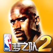 NBA梦之队2官网版