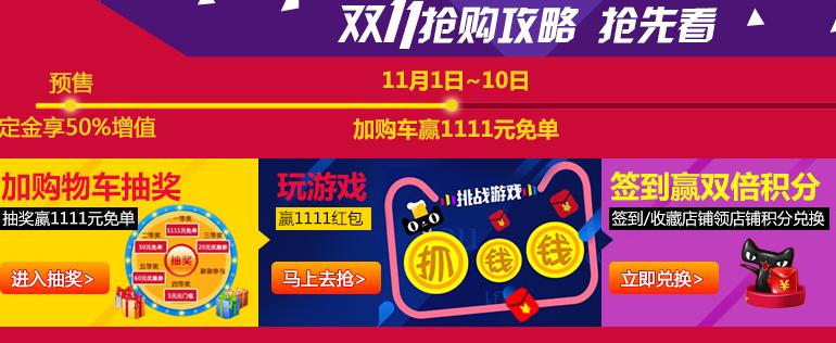 2015淘宝双十一淘口令是什么?双11淘宝天猫淘口令介绍[图]