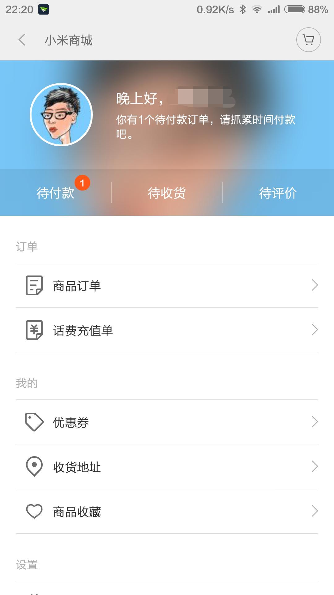 小米商城官网手机版 v4.0.8b