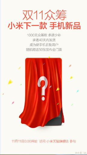 小米下一款手机新品:支付1000元众筹款 敢玩吗?[多图]