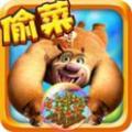 熊出没之开心农场内购破解版安卓下载 v1.0.3