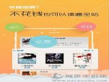 烽火中文网免费小说阅读器app官方下载 v1.0